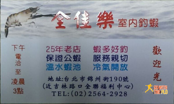 Address of the fishing place we went to