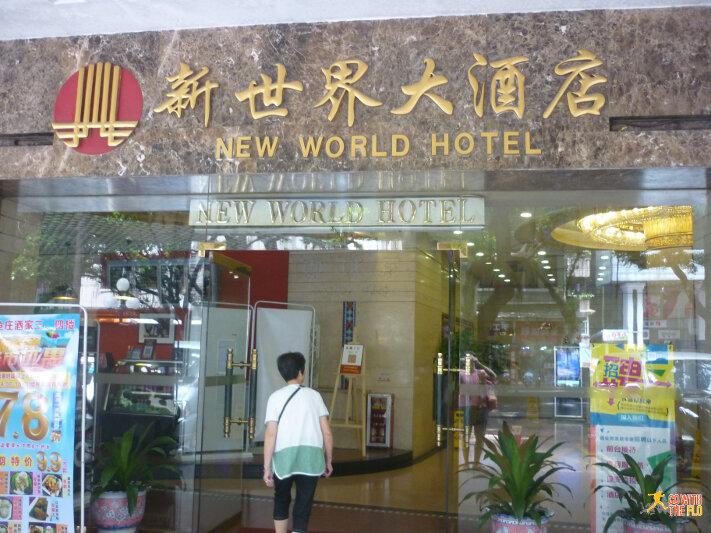 The classy New World Hotel