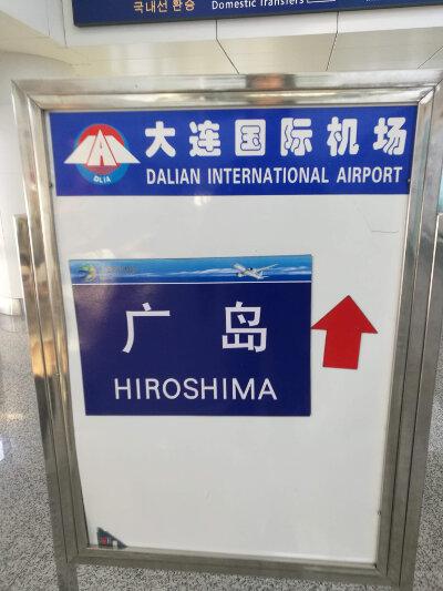 Next and final stop: Hiroshima